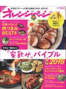 【期間限定価格】オレンジページ 2016年 10/2号