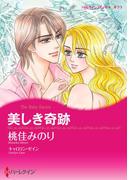 美しき奇跡(ハーレクインコミックス)