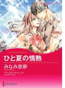 ひと夏の情熱(ハーレクインコミックス)