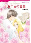 十五年目の告白(ハーレクインコミックス)
