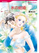 氷の結婚(ハーレクインコミックス)