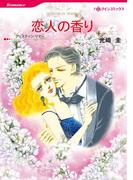 恋人の香り(ハーレクインコミックス)