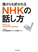 【期間限定価格】誰からも好かれる NHKの話し方