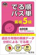 英検5級 でる順パス単(音声DL付)