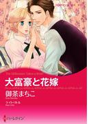 大富豪と花嫁(ハーレクインコミックス)
