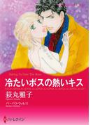 冷たいボスの熱いキス(ハーレクインコミックス)