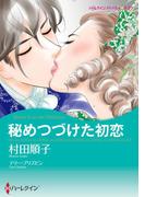 秘めつづけた初恋(ハーレクインコミックス)