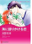 海に語りかける恋(ハーレクインコミックス)