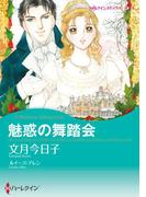 魅惑の舞踏会(ハーレクインコミックス)