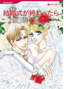 結婚式が終わったら(ハーレクインコミックス)