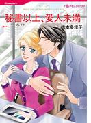 秘書以上、愛人未満(ハーレクインコミックス)