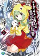 できそこないの魔獣錬磨師6(富士見ファンタジア文庫)
