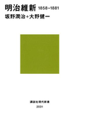 明治維新 1858-1881(講談社現代新書)