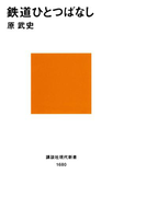 鉄道ひとつばなし(講談社現代新書)