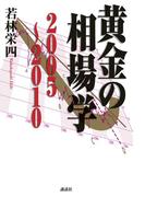 黄金の相場学(講談社+α文庫)