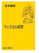 今に生きる親鸞(講談社+α新書)