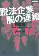 脱法企業 闇の連鎖(講談社+α文庫)