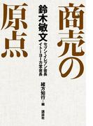 鈴木敏文 商売の原点(講談社+α文庫)