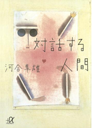 対話する人間(講談社+α文庫)