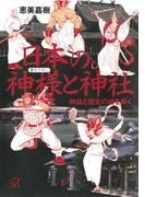 日本の神様と神社 神話と歴史の謎を解く(講談社+α文庫)