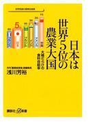 日本は世界5位の農業大国 大嘘だらけの食料自給率(講談社+α新書)
