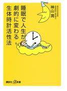 睡眠で人生が劇的に変わる生体時計活性法(講談社+α新書)