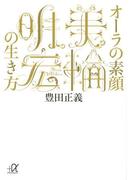 オーラの素顔 美輪明宏の生き方(講談社+α文庫)