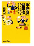 「半断食」健康法 朝ジュース・昼めん類・夜は何でも食べる!(講談社+α新書)