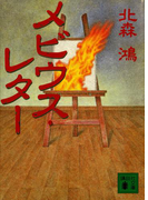 メビウス・レター(講談社文庫)