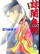 諒闇無明 斎姫異聞(ホワイトハート/講談社X文庫)