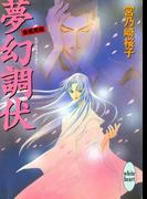 【期間限定20%OFF】夢幻調伏 斎姫異聞(ホワイトハート/講談社X文庫)