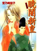 【期間限定20%OFF】暁闇新皇 斎姫異聞(ホワイトハート/講談社X文庫)