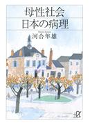 母性社会日本の病理