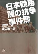 日本競馬 闇の抗争事件簿(講談社+α文庫)