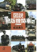 図説 絶版機関車(講談社+α文庫)