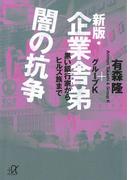 新版・企業舎弟 闇の抗争 黒い銀行家からヒルズ族まで(講談社+α文庫)