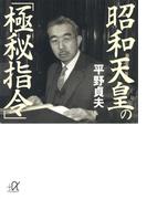 昭和天皇の「極秘指令」(講談社+α文庫)