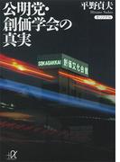 公明党・創価学会の真実(講談社+α文庫)