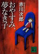 おやすみ、夢なき子(講談社文庫)