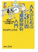 大人のための3日間楽器演奏入門 誰でもバンド演奏できるプロの裏ワザ(講談社+α新書)