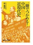 一冊でつかめる! 中国近現代史 人民と権力と腐敗の170年 激動の記録(講談社+α新書)