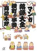 マンガ落語大全 横町の事情(講談社+α文庫)