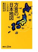 方言の日本地図 ことばの旅(講談社+α新書)