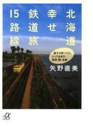 北海道 幸せ鉄道旅15路線 鉄子が見つけた、とっておきの車窓・駅・名物(講談社+α文庫)