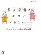 吉沢深雪の休日のブランチ カラーイラスト版(講談社+α文庫)