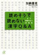 読めそうで読めない漢字Q&A もう間違わない! 実例集(講談社+α文庫)