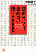 読めそうで読めない漢字2000 あいまい読み・うっかり読み 実例集(講談社+α文庫)