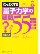 なっとくする量子力学の疑問55(なっとくシリーズ)