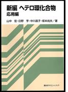 新編 ヘテロ環化合物 応用編(KS化学専門書)