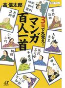 3日で丸覚え! マンガ百人一首(講談社+α文庫)
